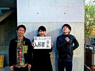 地方就活生15万人のため東京に無料シェアハウスを開設したい!