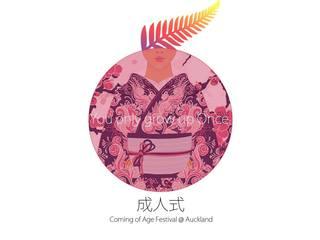 NZ史上初の成人式をアジア太平洋諸国の人たちと合同で行いたい!