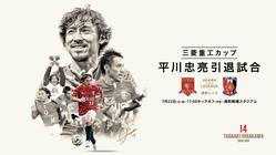 平川忠亮 引退試合クラウドファンディング