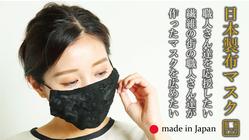 繊維の街、岸和田の職人さんを応援したい!!【泉州マスク】を広めたい