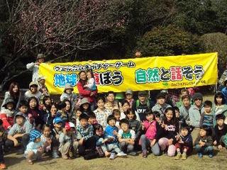 高尾山自然公園で親子ネイチャーゲームイベントを開催したい!