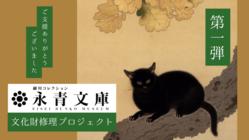 永青文庫の新たな挑戦。文化財修理プロジェクト第1弾|「黒き猫」他