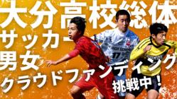 【大分県】高校総体サッカー ライブ配信プロジェクト!