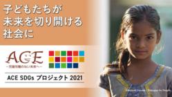 児童労働撤廃国際年の今こそ!ACE SDGsプロジェクト2021