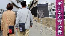 デニムの街『倉敷』!デニム残布でバッグを作り雇用と環境を守りたい‼