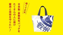 日本製・倉敷帆布バッグをたくさんの人に届け、雇用と技術を守りたい!