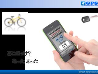 あなたの大切な自転車やロードバイクを盗難から守りたい!