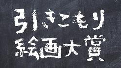 第一回引きこもり絵画大賞 入賞(賞金1万円)を創設したい!