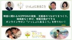 オンラインサロンで学びあい、NIPPONの障害援助の輪を作りたい!