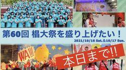 【椙山女学園大学】第60回椙大祭を盛り上げたい!