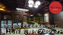 「鯛よし百番」修復へ。飛田百番の魅力、歴史を未来につなぐために。