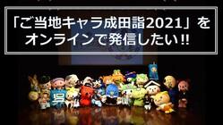 「ご当地キャラ成田詣2021」をオンラインで発信したい!