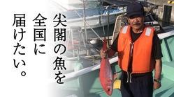 【尖閣諸島】日本の領土・領海である尖閣諸島で安全に漁がしたい