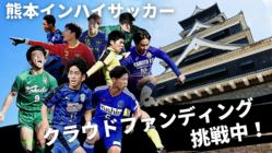 【熊本県】高校総体サッカー ライブ配信プロジェクト