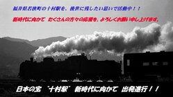 築104年のJR小浜線十村駅舎を地域活性化の発信ステーションに!