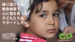 緊急支援|空爆で被害を受けたガザの子どもたちに必要物資を届けたい!