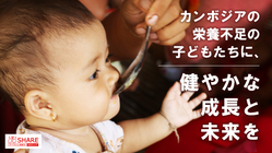 カンボジアの栄養不足の子どもたちに、健やかな成長と未来を