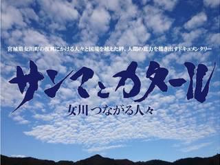 女川町の復興の軌跡をたどる映画「サンマとカタール」を作りたい