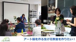 戦国武将は、花を嗜なんでいた。アート脳を作る生け花教室を作りたい!