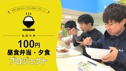 バイトがなくなり困窮する学生に100円でごはんを食べさせたい!
