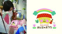 世田谷に医療的ケア児と家族の居場所「みんなのおうち」をつくりたい