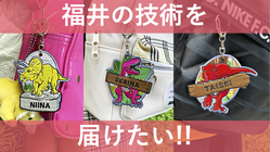 みんな大好き【恐竜×刺繍ワッペン】で恐竜のまち福井を盛り上げたい!
