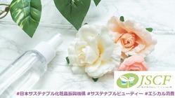 サステナブルコスメを定義。化粧品業界の環境・SDGs産業に支援を!