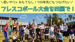 四国で100年先にも続く『フレスコボール大会』を作りたい!