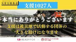 令和3年8月豪雨災害 緊急災害支援基金
