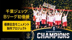 #いったぜてっぺん Bリーグ初優勝記念モニュメント制作プロジェクト
