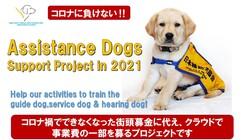 2021補助犬育成サポートプロジェクト