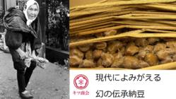 昭和の時代に途絶えた「幻の大屋納豆」を多くの方に届けたい