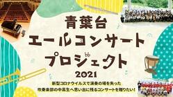 横浜市青葉台吹奏楽部の中高生にコンサートでの演奏ステージを贈りたい