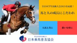 【馬術部生と馬たちを応援】全日本学生馬術大会2021に協賛したい!
