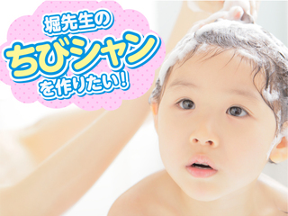 子どもが将来ハゲないためにちびっ子専用シャンプーを作りたい!