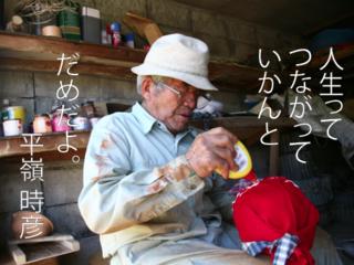 小さな島の92歳の芸術家!「平嶺 時彦」初の東京個展開催へ!