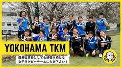 医療従事者としても頑張り続ける女子ラグビーチームに力を下さい!