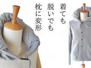【第2弾】寝心地バツグン!旅行枕に変形する寝るパーカー製作!