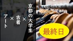 京都の大学生が古着×アートをテーマにした店で芸術文化を盛り上げる!