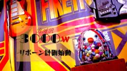 新潟古町発!隠れた人気音楽Bar3000w・リボーン計画!!