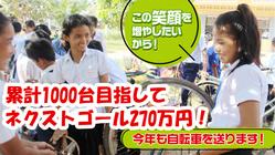 自転車1台で人生が変わる!カンボジア自転車プロジェクト2021