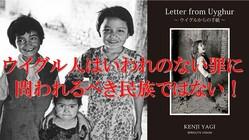 ウイグル民族を自由に!ウイグル本来の姿を収めた写真で人権弾圧を問う