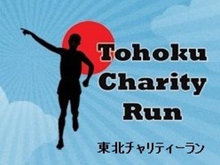 静岡から青森まで1100kmを走破し感謝のバトンを届けたい!
