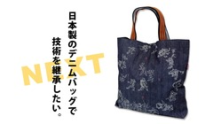 倉敷でつくる日本製デニムバッグで雇用を守り、技術を継承したい!続!