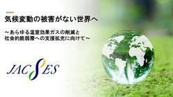 『気候変動・SDGs』について政府・国際機関に政策提言します!