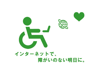 インターネットで、障がい者が活躍できる新しい働き方を創りたい