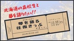 【愛知発函館行 高校生が夢を語る往復きっぷがほしい!!】