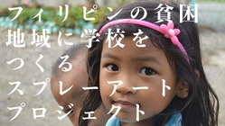 【国際支援】フィリピンに学校を創るスプレーアートプロジェクト!