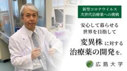 新型コロナウイルス|広島大学発の技術で、中和抗体実用化を目指す研究