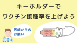 ワクチンを推進するキーホルダーを無料配布し、接種率向上に貢献したい